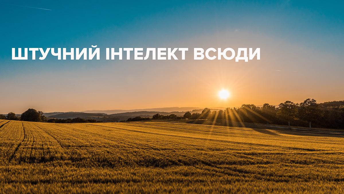 Искусственный интеллект поможет украинским фермерам