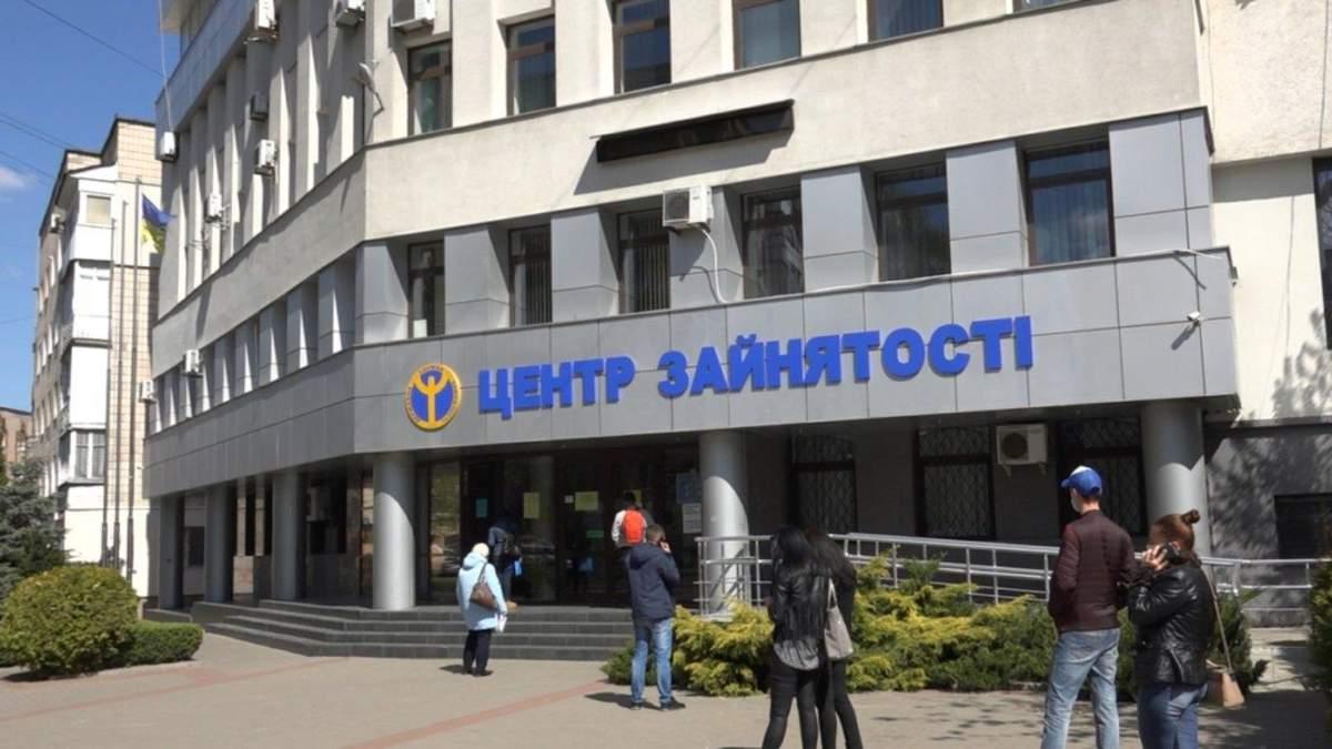 Центр зайнятості в Україні