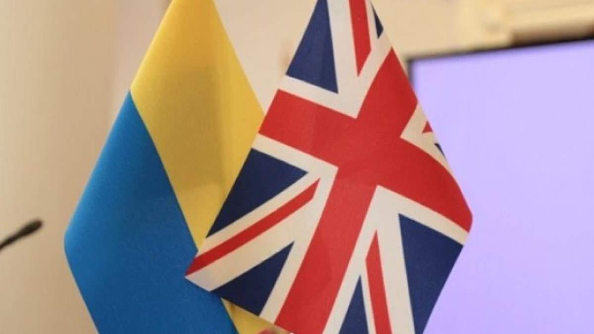Україна і Велика Британія