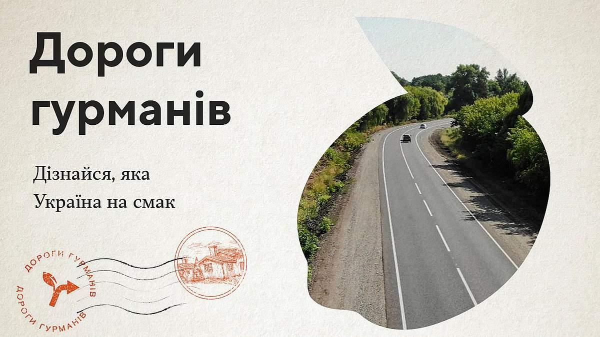 """""""Дороги гурманів"""": в Україні створили інтерактивну карту крафтових виробників - Агро"""
