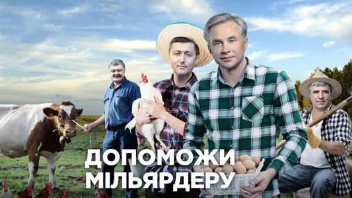 Компанія поплічника Порошенка отримала мільйони з кишень українців