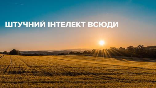 Штучний інтелект допоможе українським фермерам