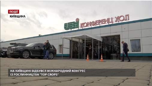 На Киевщине состоялся Международный конгресс по растениеводству TOP CROPS