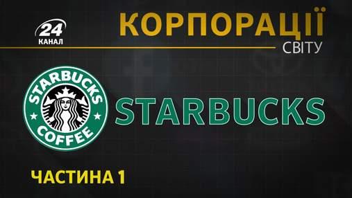 Кофейная империя Starbucks: какими хитростями компания побуждает покупать дорогие напитки