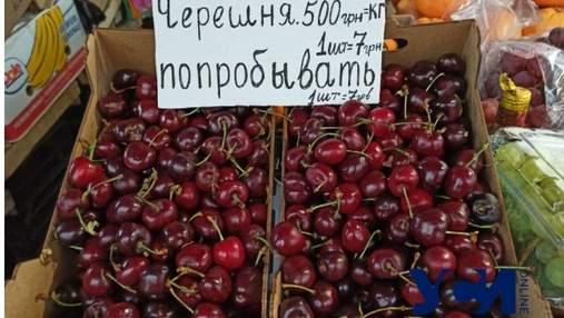 Одна черешня – 7 гривен: в Одессе заоблачные суммы на фрукты